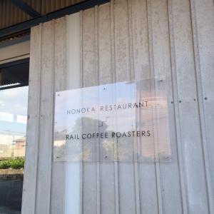 RAIL COFFEE ROASTERS    八女市