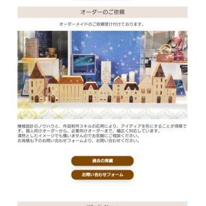 """""""おもちゃ作家""""小田切さんのwebサイトを制作させて頂きました♪作品紹介・画像あり!"""
