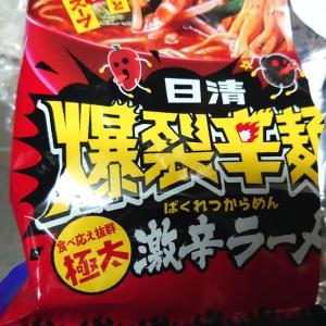 """【激辛】今度は""""爆裂辛麺シリーズ""""のラーメンに挑戦!!"""