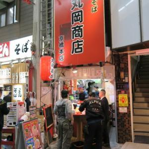 丸岡商店 @京橋