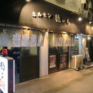 ホルモン 徳いち @京橋 ~京橋の名店!~