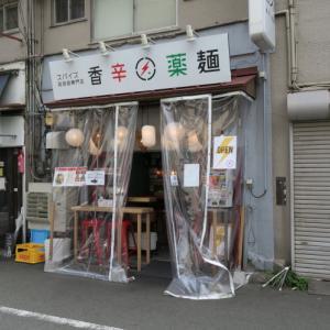 香辛薬麺 @福島 ~スパイス担担麺~