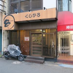 くしひろ @千葉中央 ~高CP居酒屋!~