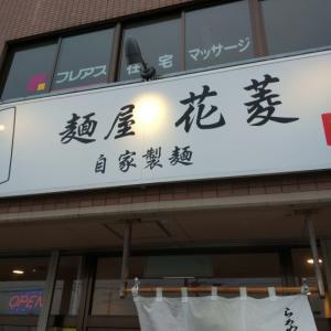 花菱 @水戸