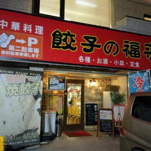 餃子の福来 @水戸 ~いい店発見!~