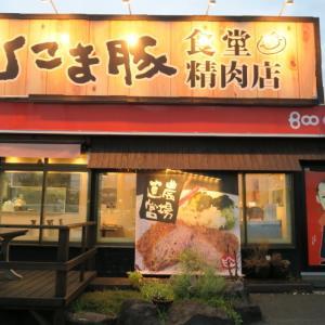 ひこま豚 食堂・精肉店 @清田