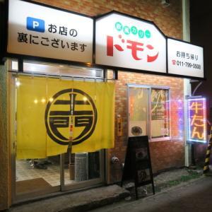 欧風カリー ドモン @平岸/札幌 ~牛タンベースのスープカレー~