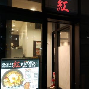 麺創研 紅 @府中