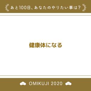 残り100日 2020