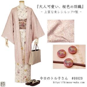 春コーデ☆ 桜色の羽織&蝶々柄の帯留めで