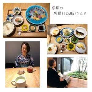 着物モデル千さんと、京都・居様さんでランチ会♪