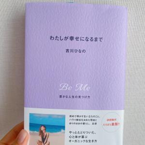 吉川ひなのちゃんの本「わたしが幸せになるまで」を読んで感じたこと