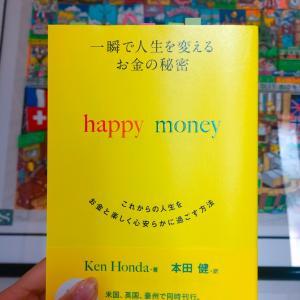 【happy money】欠乏意識をなくさないと真の富は手に入らない
