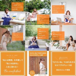 【セルフプロデュースって?】新刊感想&インスタOPEN!!