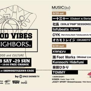 9月28日(土)『GOOD VIBES NEIGHBORS』スペシャキッズミーティング ~ハッピー親子ヨガ体験!~