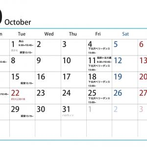 10月ヨガのスケジュール