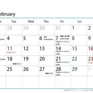 2月ヨガのスケジュール