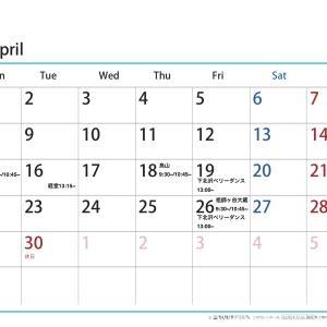 4月ヨガのスケジュール