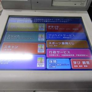 ●コンビニの複合コピー機でマイナポイントの予約.申し込みしてきたよ!