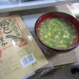 ●たっぷりねぎの鶏だし生姜スープ