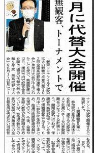 神奈川県高野連、夏の甲子園!代替え大会開催へ・・・