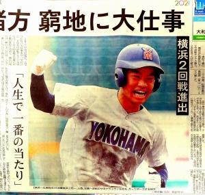 横浜高校・逆転サヨナラ勝ち!(8/11、甲子園)