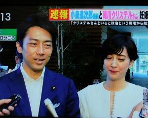 小泉進次郎氏、滝川クリステルさんと結婚へ!