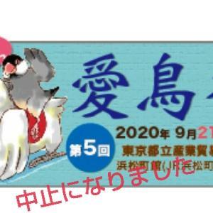 【中止】愛鳥祭2020