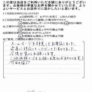 【江戸川区】琉球畳を購入お客様の声&期間限定セール