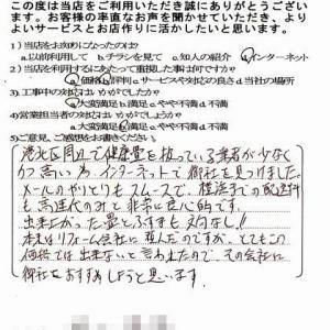 【横浜市港北区】琉球畳を購入お客様の声&期間限定セール
