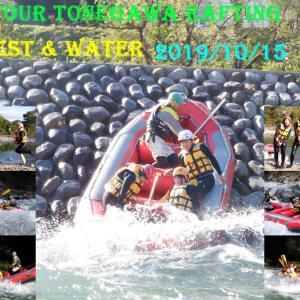 pm rafting tone gawa