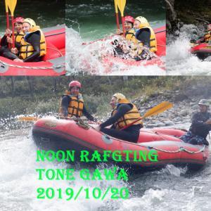 noon rafting tone gawa