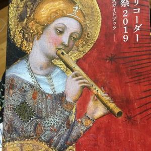 東京リコーダー音楽祭2019⭐️古楽器の世界