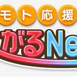 【テレビ出演】必見!サニーバニー特集です。