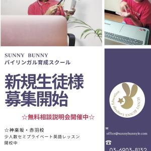 SUNNY BUNNY DAY イベント開催中