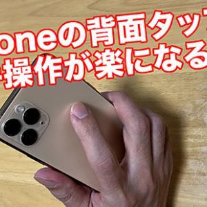 iOS14ではiPhoneの背面を2回叩くだけで好きな操作を実行できる