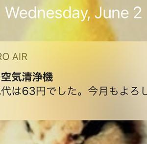 IoT対応の空気清浄機が毎月ムカつく挨拶をしてくる