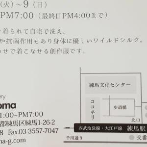 風見靖子さん 展示会おしらせ