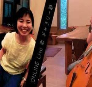 新井みつこさん(cello)&上長根明子さん(piano) ONLINE LIVE@ギャラリー静