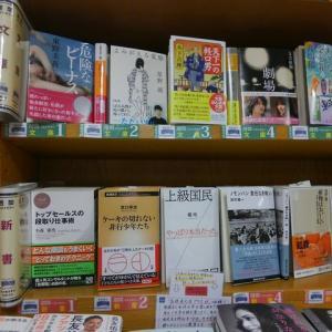 「トップセールスの段取り仕事術」(PHP ビジネス新書)紀伊国屋書店梅田本店の新書ランキング第1位です。