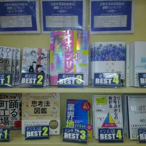 『リーダー3年目からの教科書』(かんき出版)文教堂書店浜松町本店ビジネスランキング第4位です。
