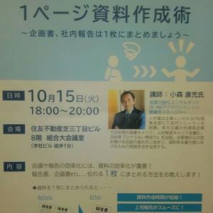 働き方改革『1ページ資料作成術』研修を日本電気労働組合本社(三田)にて開催しました。