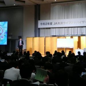 「JA共済ライフアドバイザー協議会」にて講演会「相手の心の窓を開く、さらに深める商談力」を開催しました。