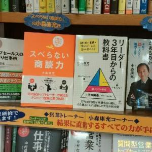 「トップセールスの段取り仕事術」(PHPビジネス新書)紀伊国屋書店梅田本店の週間新書ランキング第1位です。