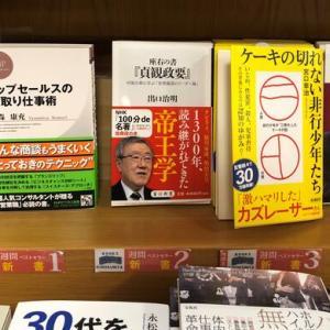 「トップセールスの段取り仕事術」(PHPビジネス新書)が先週の紀伊国屋書店梅田本店の週間新書ランキングで1位になりましたがその写真を紹介します。