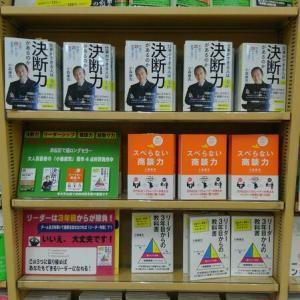 文教堂書店浜松町本店の小森コーナー7年連続で4冊書籍が継続ディスプレイです。