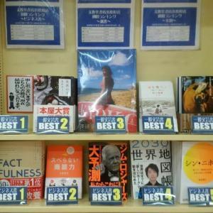 「スベらない商談力」(かんき出版)先週の文教堂書店浜松町本店の週間ビジネス書籍ランキング第2位です。