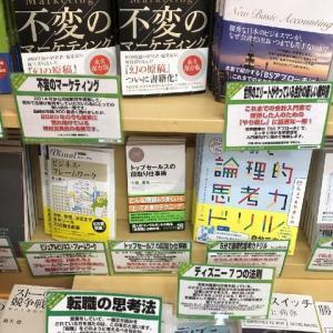 文教堂書店浜松町本店にて「トップセールスの段取り仕事術」(PHPビジネス新書)が「スタッフの思い出に残る1冊コーナー」に陳列されています。