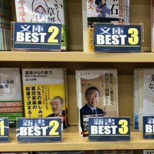 「トップセールスの段取り仕事術」(PHP ビジネス新書)文教堂書店浜松町本店の教養新書ランキング第1位です。