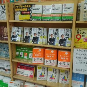 文教堂書店浜松町本店(世界貿易センタービル2F:JR 浜松町駅直結)本日7月6日閉店です